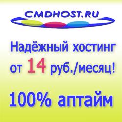 Промо материалы для хостинга CMDHost