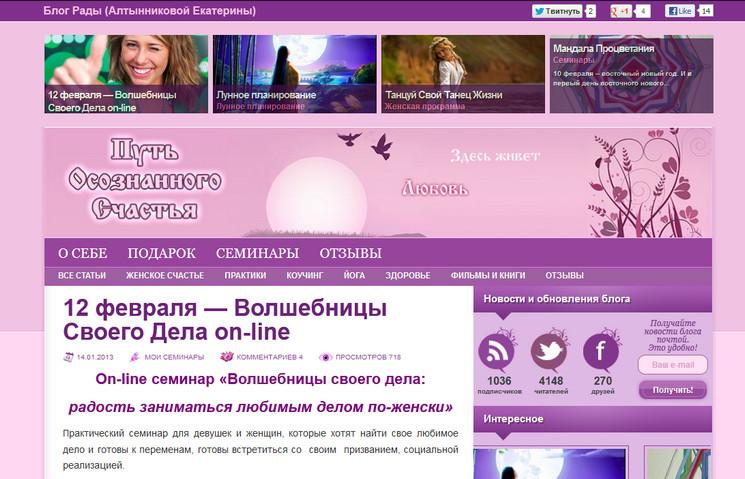 Дизайн личного блога Рады Алтынниковой