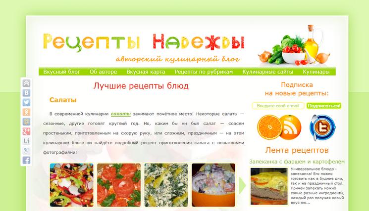 Новая тема оформления кулинарного блога