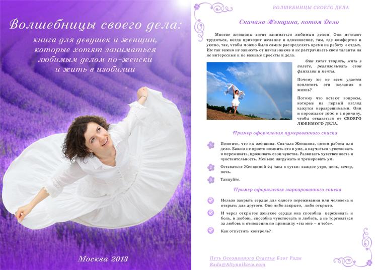 Дизайн обложки и внутреннего оформления страниц электронной книги