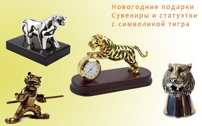 Новогодние подарки 2010 - сувениры и статуэтки с символикой тигра