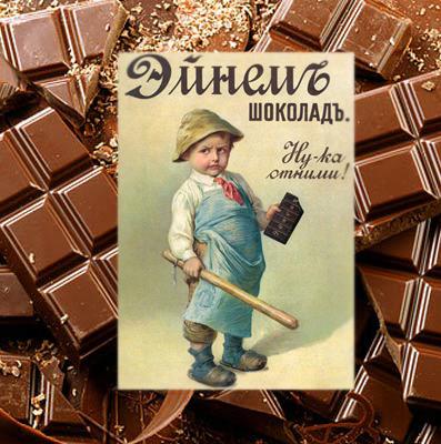 Шоколад в дизайне