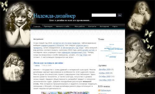 Новый дизайн моего блога