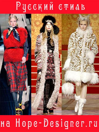 русский народный стиль в современной одежде.