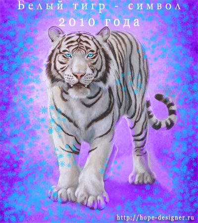 Белый тигр - талисман 2010 года