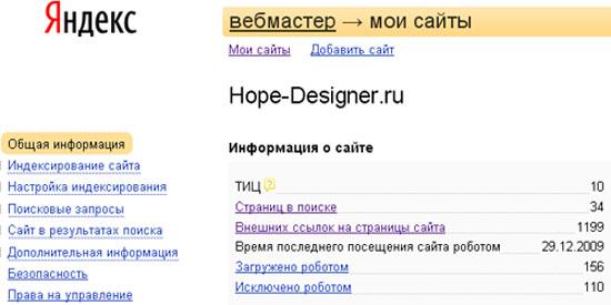 Показатели яндекс.вебмастер