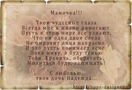 Стих маме