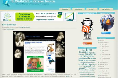Каталог блогов BLOGANONS