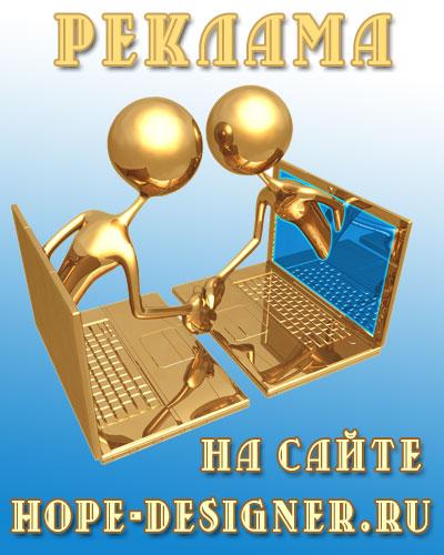 Реклама на сайте hope-designer.ru