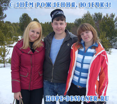 Мы тебя любим, Юля!