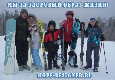 Бросай курить - вставай на лыжи!