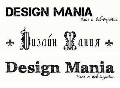Дизайн Мания