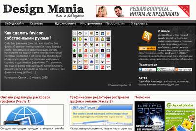 Дизайн-Мания