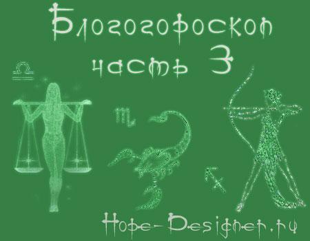 Блогогороскоп часть3