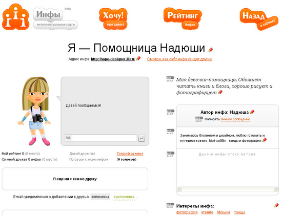 Сайт инфа