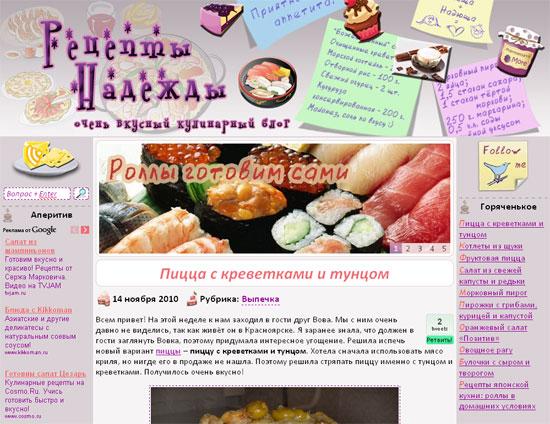 Новый дизайн для моего кулинарного блога