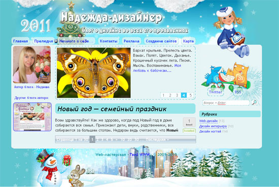 Зимняя тема оформления Hope-Designer