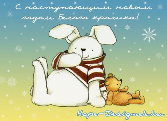 С наступающим новым годом Белого Кролика!