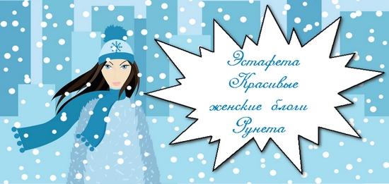 Эстафета Красивые женские блоги Рунета