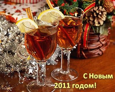 Новогоднее меню 2011