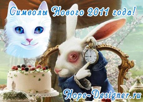 Символы нового 2011 года - Белый Кот и Кролик