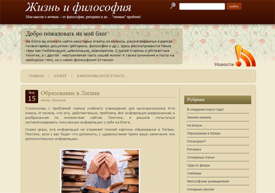 Блог о Философии и Жизни
