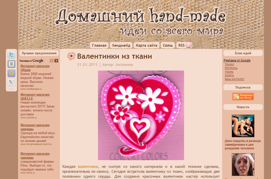 Домашний Hand-Made