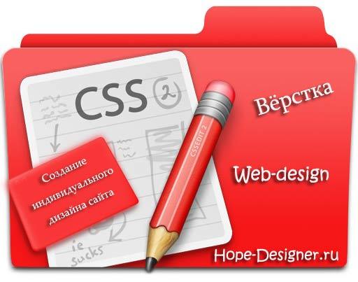 Вёрстка индивидуального дизайна сайта