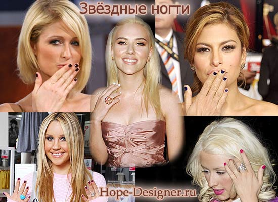 Модные ногти знаменитостей