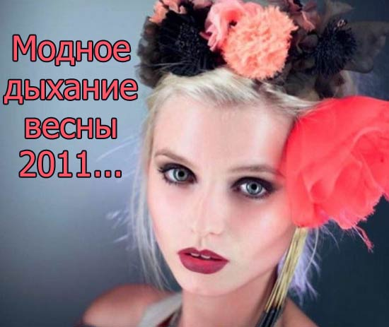 Модные идеи весны 2011