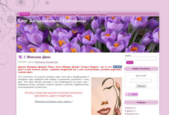 Блог Алтынниковой Екатерины