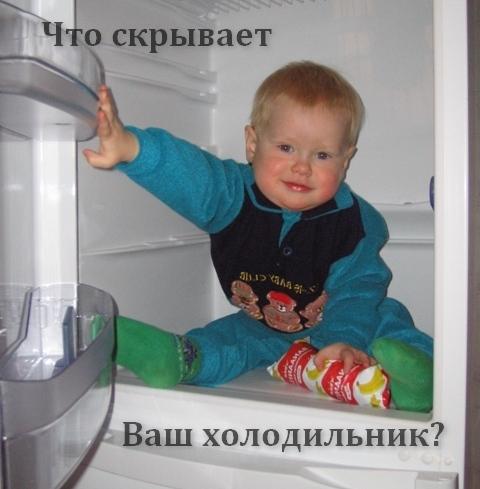 Что скрывает ваш холодильник