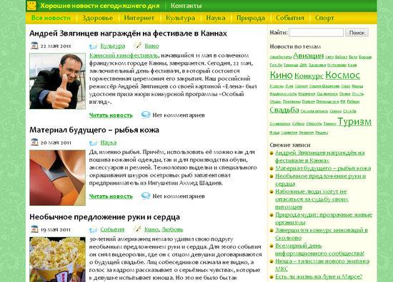 Сайт - Хорошие новости сегодняшнего дня