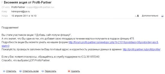 Письмо от ProfitPartner