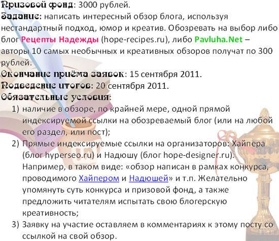 """Конкурс для блогеров """"Креативный обзор"""""""