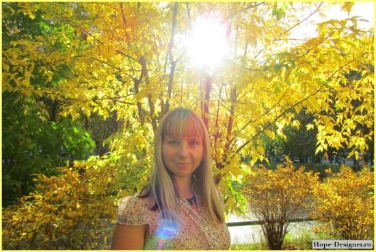 Осенний позитив