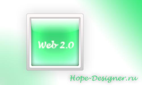Дизайн в стиле web 2.0