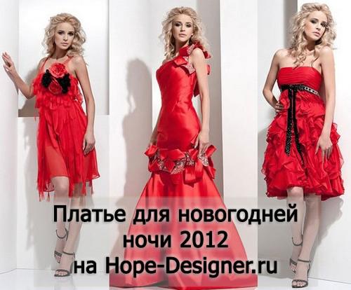 Выбираем платье для новогодней ночи 2012