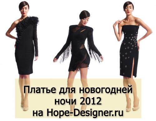 Вечерние платья сложного кроя для встречи нового года 2012