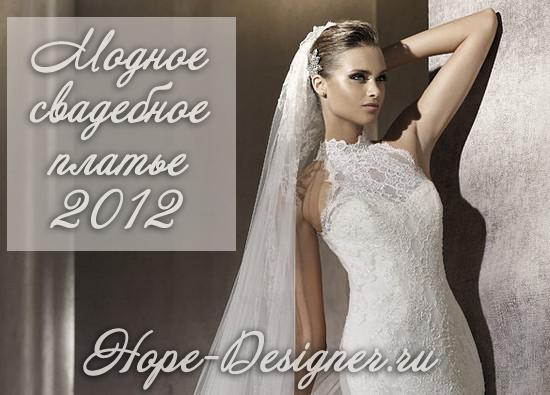 Выбираем свадебный наряд 2012