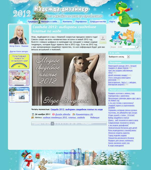 Готовим блог к новогодним праздникам