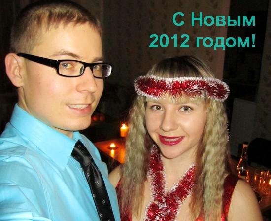 Мы с мужем поздравляем всех с новым годом!
