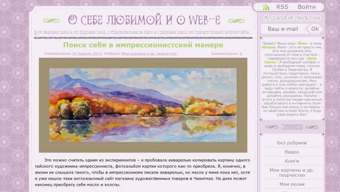 Весенний веб-дизайн