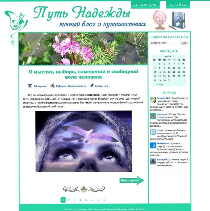 Hope-Way.ru