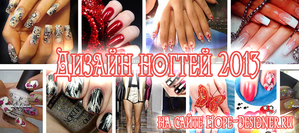 Модные тенденции дизайна ногтей 2013 года
