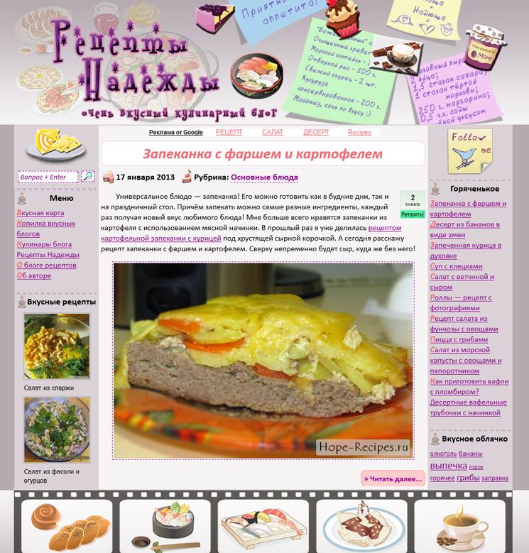 Старая тема оформления кулинарного блога