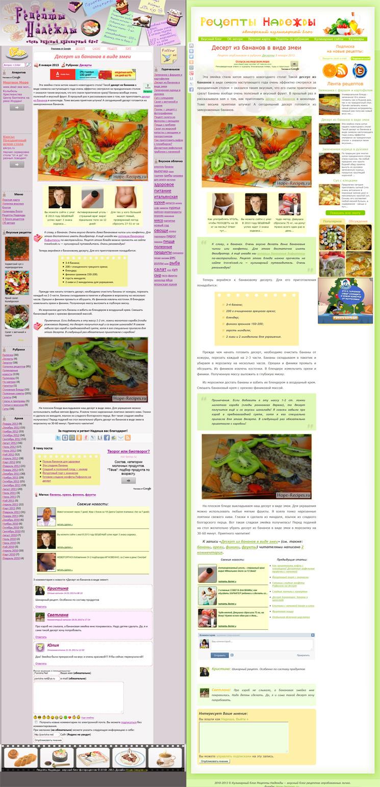 Старый и новый дизайн внутренних страниц