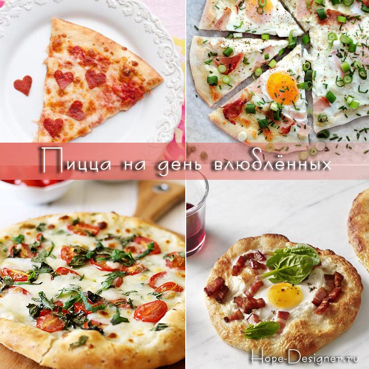 Идея завтрака на день влюблённых - пицца!