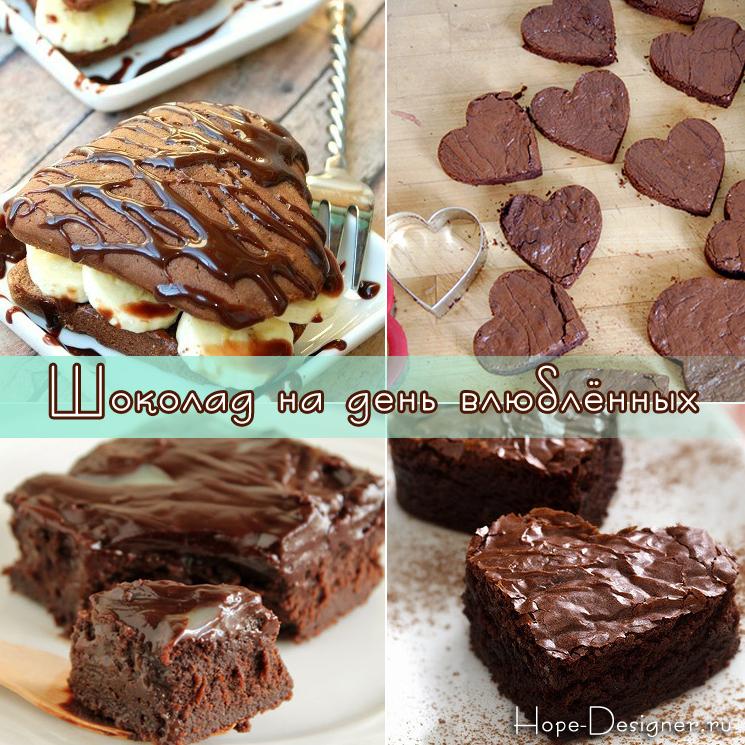 Завтрак на день влюблённых для сладкоежек - шоколадные брауни в форме сердца!