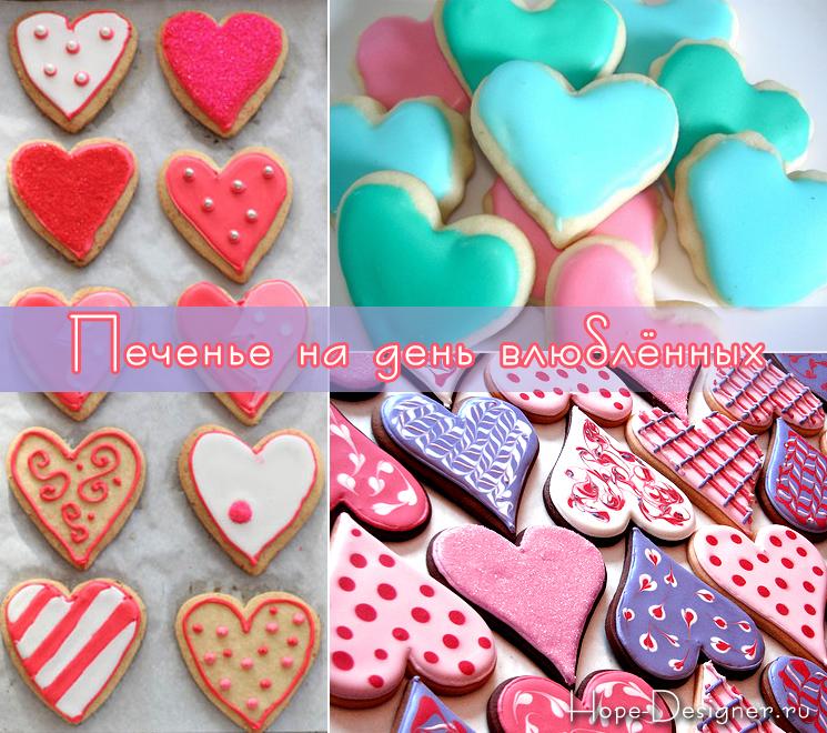 Креативные валентинки-печенья на 14 февраля